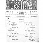 Vishwa Mitra by डॉ हेमचन्द्र जोशी Dr. Hemchandra Joshi