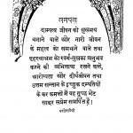 Vivah Vigyan Aur Kam Shastra by यशोदा देवी - Yashoda Devi