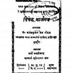 Vivek Martrad by पं.कमलकुमार जैन - Pt. Kamalkumar Jain