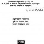 Vyashti Arth Shastra by लक्ष्मीनारायण नाथूराम - Lakshminarayan Nathuram