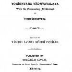 Yadnyavalkyasmriti Of Yogishvara Yadnyavalkya by वासुदेव लक्स्मन शास्त्री -Wasudev Laxman Sastri