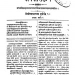 Yogavasisthah  by
