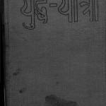 Yuddh Yatra by डॉ सत्यनारायण - Dr. Satyanarayan