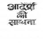 Aadarsh Ki Sadhana by मदनलाल 'मधु' - Madanlal 'Madhu'यूरी गेर्मान- Yuri German