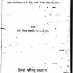 Aadhunik Hindi Kavya Shilp by डॉ. मोहन अवस्थी - Dr. Mohan Avasthi