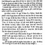 Aadhunik Hindi Sahitya Ka Itihas by रामचंद्र शुक्ल - Ramchandra Shukla