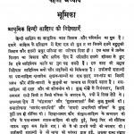 Aadhunik Hindi Sahitya Ka Vikas by डॉ बच्चन सिंह - Dr. Bachchan Singh