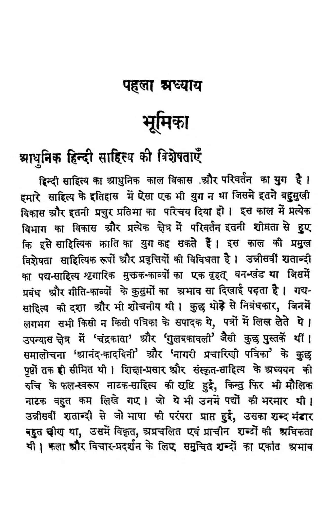 Book Image : आधुनिक हिंदी साहित्य का विकास  - Aadhunik Hindi Sahitya Ka Vikas