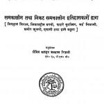 Aadi Turak Kalin Bharat by सैयद अतहर अब्बास रिज़वी - Saiyad Athar Abbas Rizvi