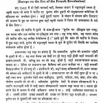 Aadunik Europe Ka Itihas by मंगला प्रसाद - Mangala Prasad