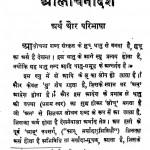 Aalochnadarsh by श्री पं. मदनमोहनजी मालवीय - Pt. Madan Mohan Ji Malviya