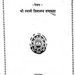 Aanand Geeta by श्री स्वामी शिवानन्द सरस्वती - Shri Swami Shivanand Sarasvati