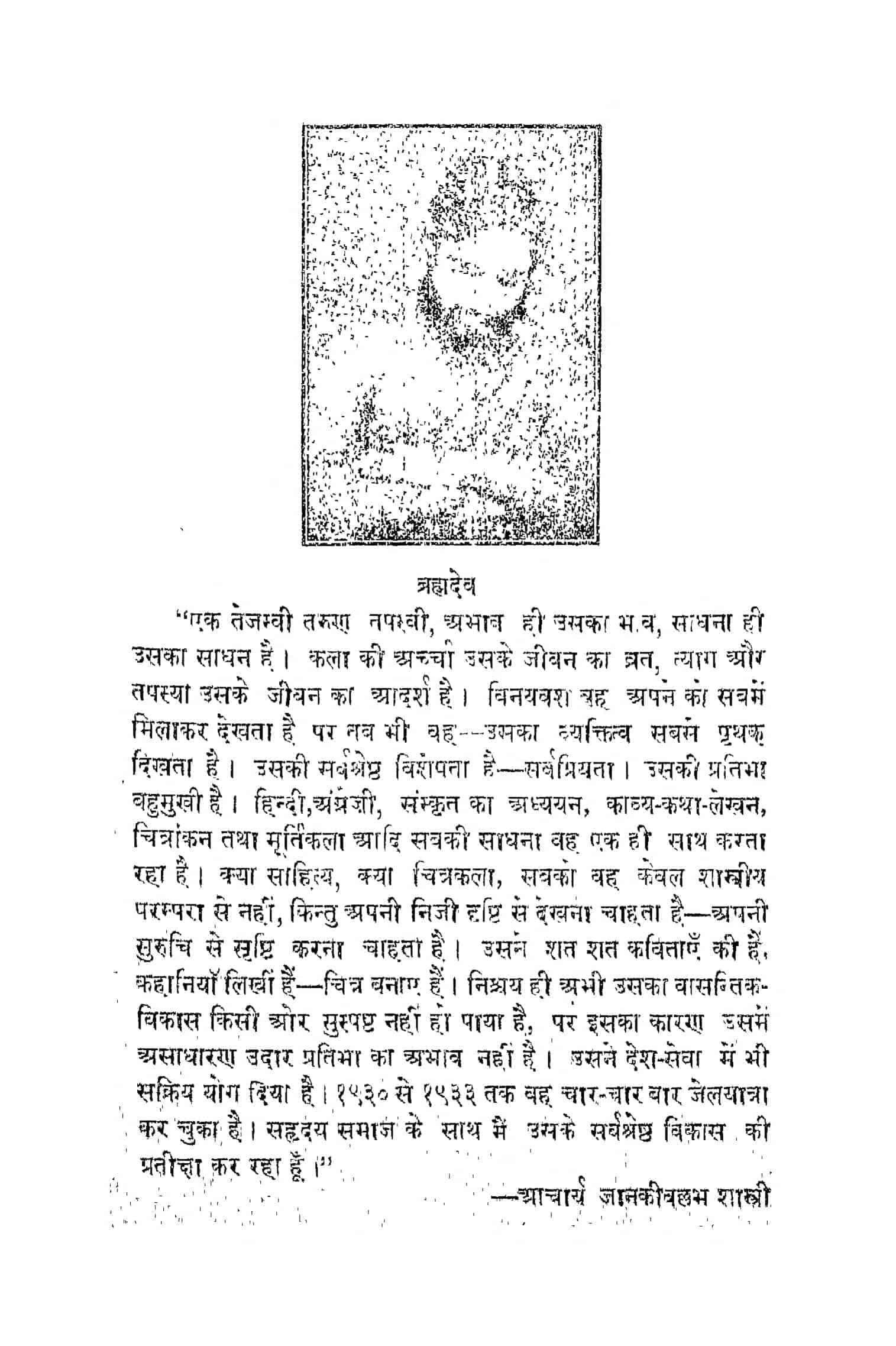 Book Image : आँसू भरी धरती  - Aansu Bhari Dharti