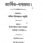 Aarthik Safalta by शिवसहाय चतुर्वेदी - Shivsahaya Chaturvedi