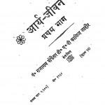 Aarya Jeevan Bhag 1 by पं राजाराम प्रोफ़ेसर - Pt. Rajaram Profesar