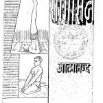 Aatmanand by आत्मानन्द - Aatmanand