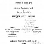Acharya Hajari Prasad Dwivedi Ke Upnyason Me Manav Muly by जनककिशोरी - Janak Kishoriहजारी प्रसाद द्विवेदी - Hazari Prasad Dwivedi