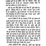 Adbhut Rahasya Va Sachitra Vichitra Varangana by पंडित काशीनाथ - Pandit Kashinath