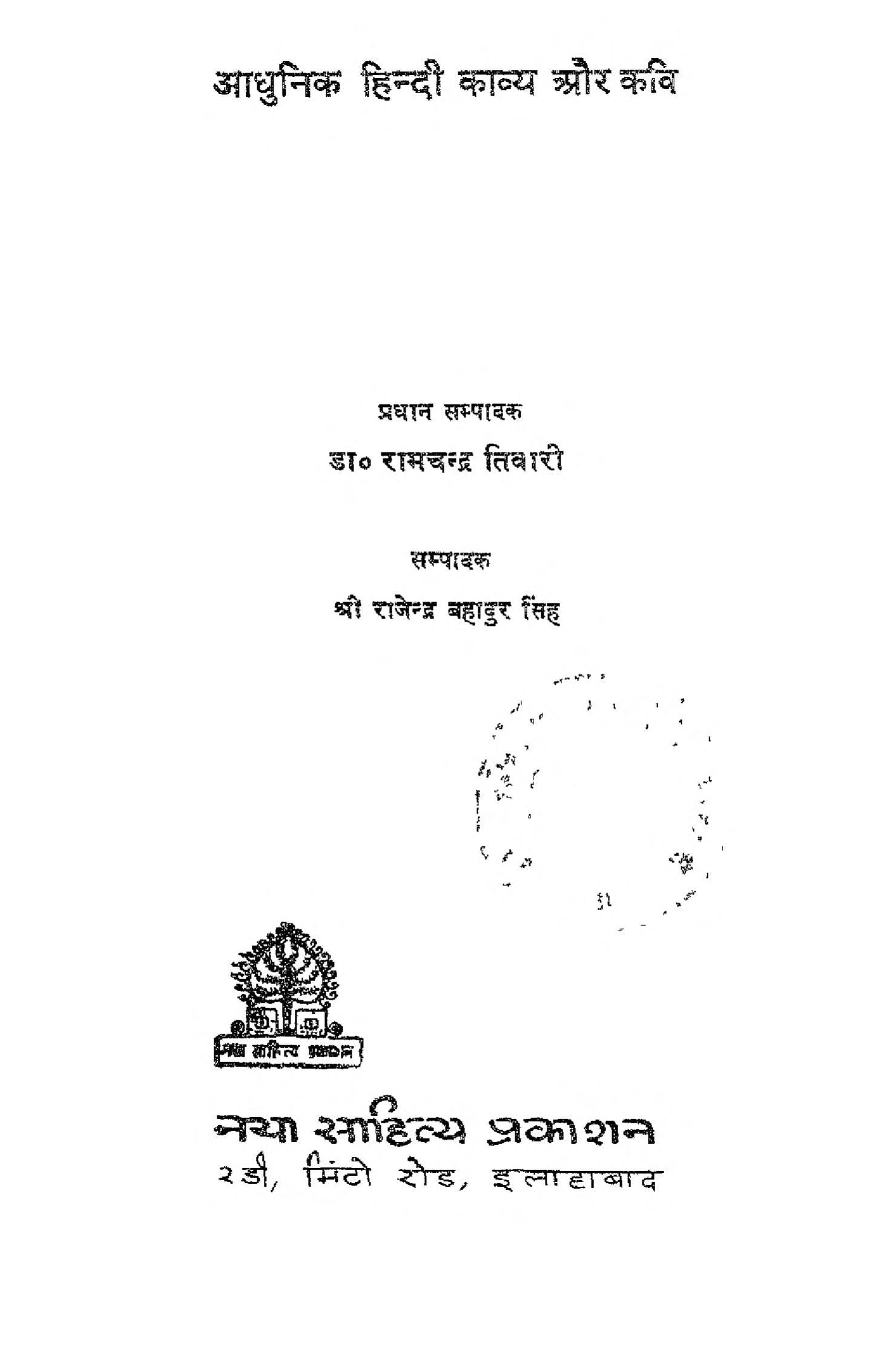 Book Image : आधुनिक हिंदी काव्य और कवि  - Adhunik Hindi Kavya Aur Kavi