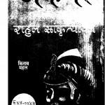 Akbar by राहुल सांकृत्यायन - Rahul Sankrityayan