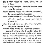 Alberuni Ka Bharat Bhag 1 by श्री सन्तराम - Shri Santram