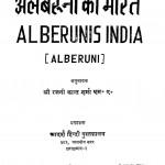 Alberunis Bharat by रजनी कान्त शर्मा - Rajani Kant Sharma