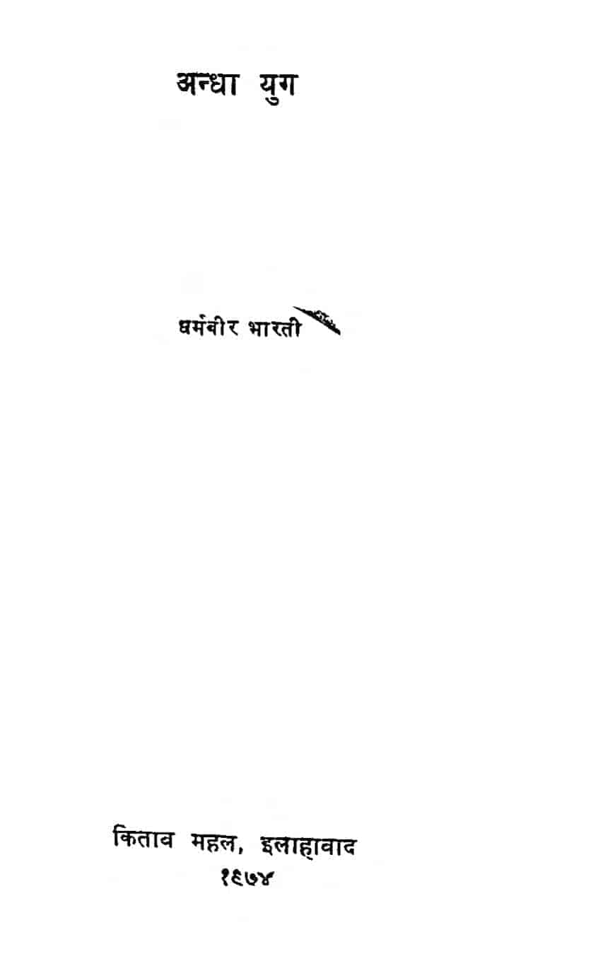 Andha Yug by धर्मवीर भारती - Dharmvir Bharati