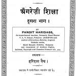 Angreji Shiksha Bhag - 2 by पंडित हरिदास - Pt. Haridass