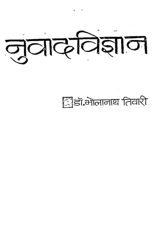 Book Image : अनुवाद विज्ञान - Anuvad Vigyan