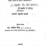 Ashtmangal by आचार्य चतुरसेन शास्त्री - Acharya Chatursen Shastri