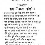 Atma Shiksha by मुनि कुमुद - Muni Kumud
