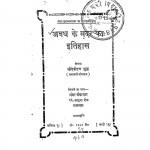 Avadh ke Gadar ka Itihas by देवीदत्त शुक्ल - Devidutt Shukla