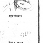 baisavi Sadi by राहुल सांकृत्यायन - Rahul Sankrityayan