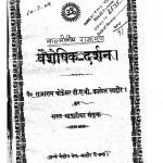 Balmiki Ramayan by पं राजाराम प्रोफ़ेसर - Pt. Rajaram Profesar
