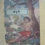 Bansuri by पं. सोहनलाल द्विवेदी - Pt. Sohanlal Dwivedi