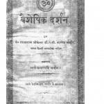Bashekshik Darshan by पं राजाराम प्रोफ़ेसर - Pt. Rajaram Profesar