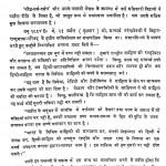Baudh Dharm Darshan by आचार्य शिवपूजन सहाय - Acharya Shiv Pujan Sahayविमल - Vimal