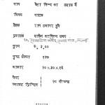 Beta Hind Ka Laddakh Mey by राम उजागर दुबे - Ram Ujagar Dube