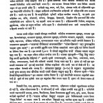 Bhadrabahu Sanhita by नेमिचंद शास्त्री - Nemichand Shastriसाहु शांति प्रसाद जैन - Sahu Shanti Prasad Jain