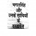 Bhagat Singh Aur Unke Sathiyo Ke Dastavej by जगमोहन सिंह - Jagmohan Singh