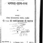 Bhagwat Gyan Ratna by स्वामी ज्ञानाश्रम जी महाराज - Swami Gyanashram Ji Maharaj