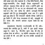 Bhakti Rahsya by स्वामी अखण्डानन्द - Swami Akhandanand