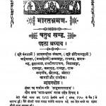 Bharat Bhraman bhag chaturth by साधु चरण प्रसाद - Sadhu Charan Prasad