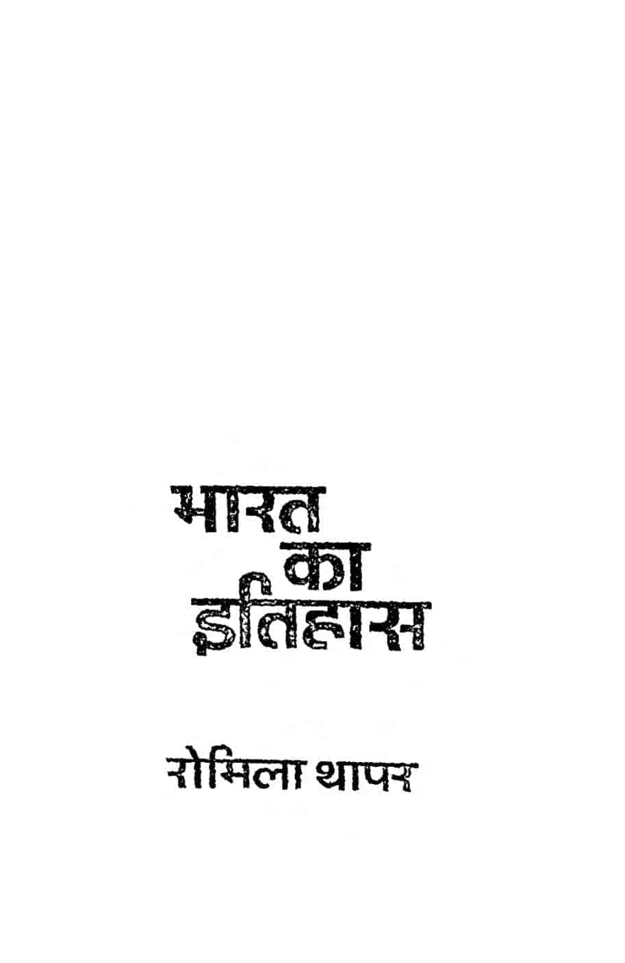 Bharat Ka Itihas by रोमिला थापर - Romila Thapar