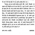 Bharat Ke Mahaporush by श्री सन्तराम - Shri Santram