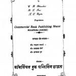 Bharat ke Vyapari by चन्द्रराज भण्डारी - Chandraraj Bhandari