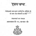 Bharatendu Granthavali Khand 2 by श्री हरिश्चन्द्र - Shri Harishchandra