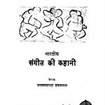 Bharatiya Sangeet Ki Kahani by भगवत शरण उपाध्याय - Bhagwat Sharan Upadhyay