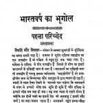 Bharatvars Ka Bhugol by प्रकाश चन्द अग्रवाल - Prakash Chand Agarwal