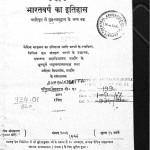 Bharatvarsh Ka Itihas by पं. भगवद्दत्त - Pt. Bhagavadatta